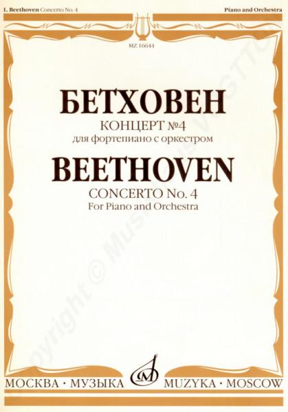 Beethoven L. Konzert Nr. 4 für Klavier mit Orchester. Übertragung für zwei Klaviere