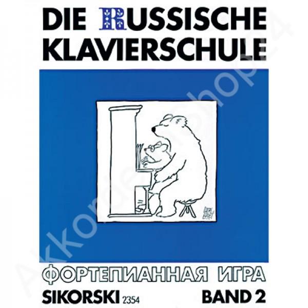 Die Russische Klavierschule Band 2