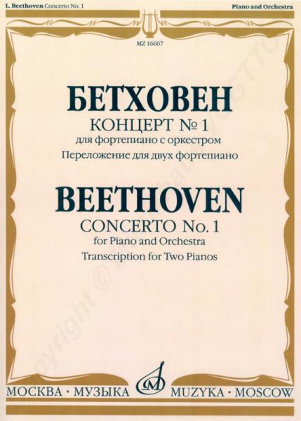 Beethoven L. Konzert Nr. 1 für Klavier mit Orchester. Übertragung für zwei Klaviere