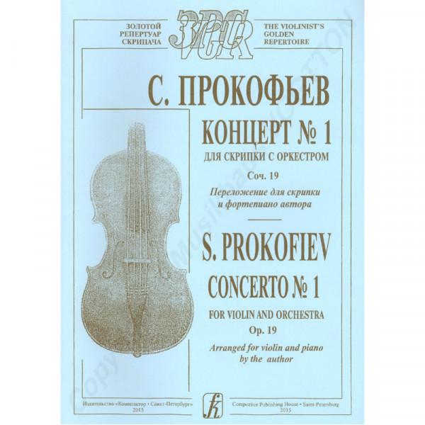 Sergej Prokofjew Konzert Nr. 1 für Violine und Orchester op. 19. Verlag Kompozitor